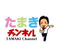 たまきチャンネル