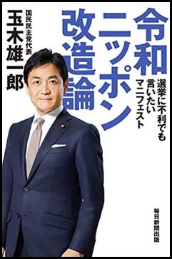 「令和ニッポン改造論~選挙に不利でも言いたいマニフェスト」
