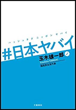 「#日本ヤバイ」