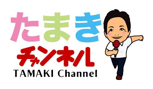 たまきチャンネルのロゴ