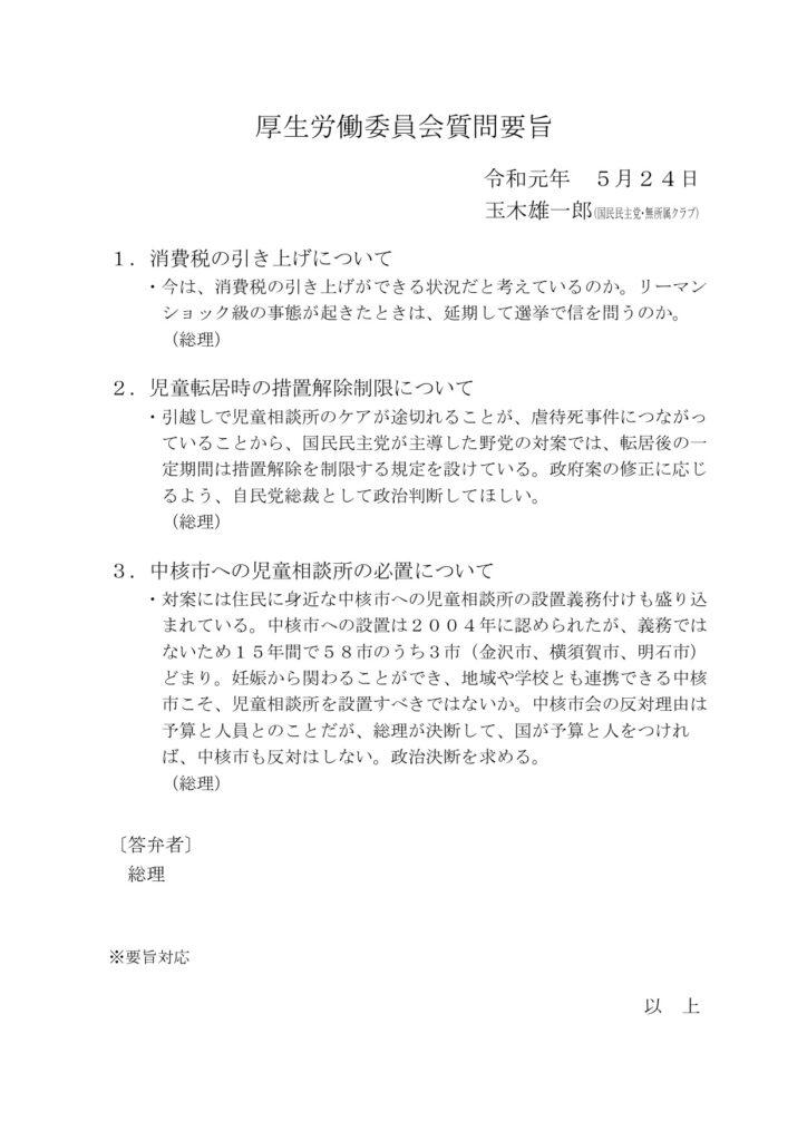 本日(5/24)、厚生労働委員会で質問します。