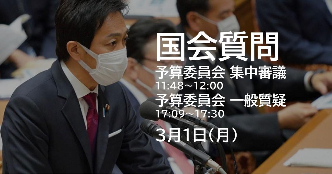 来週3月1日(月)、予算委員会で2回質問に立ちます。