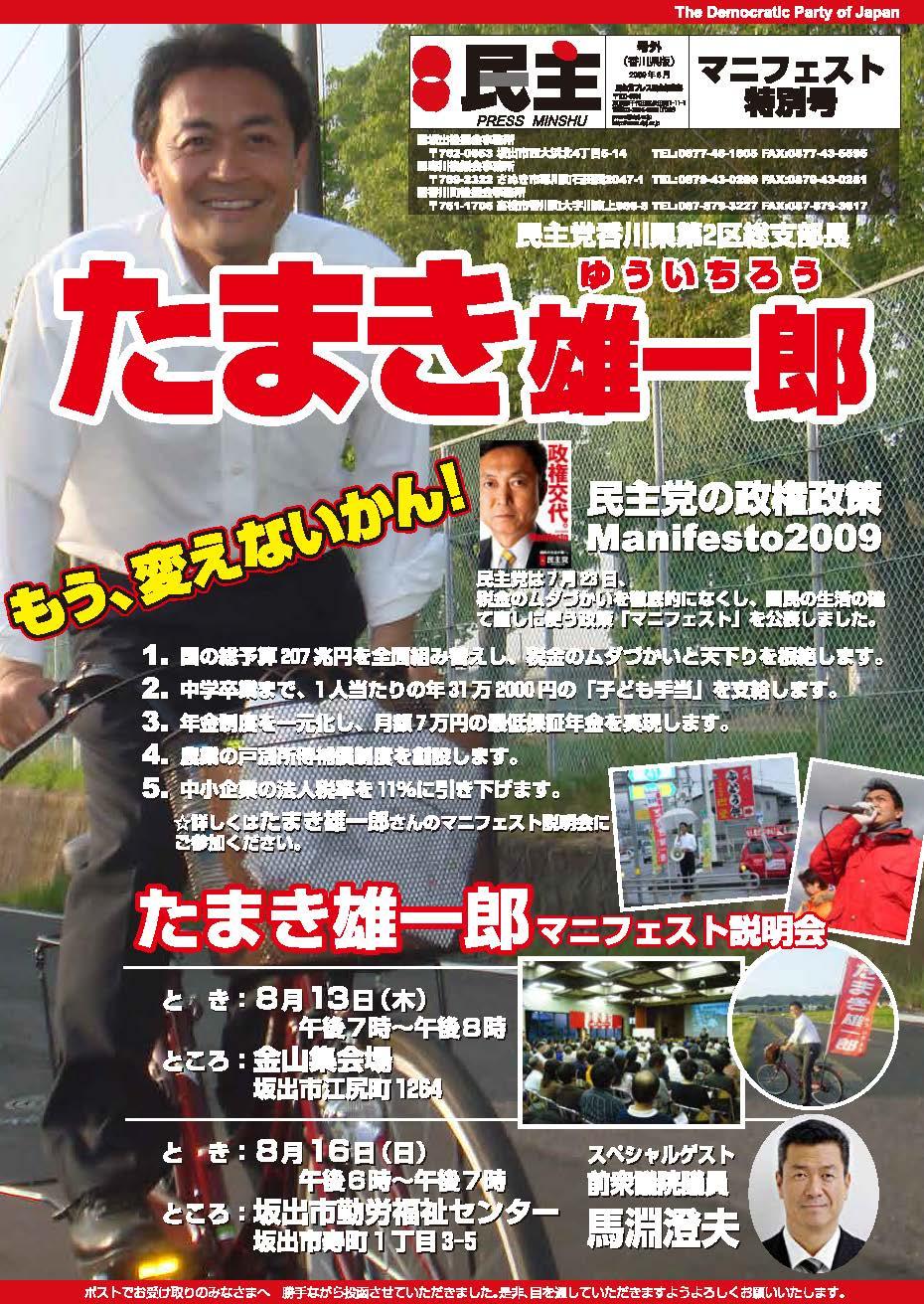 2009/08/01発行 プレス民主