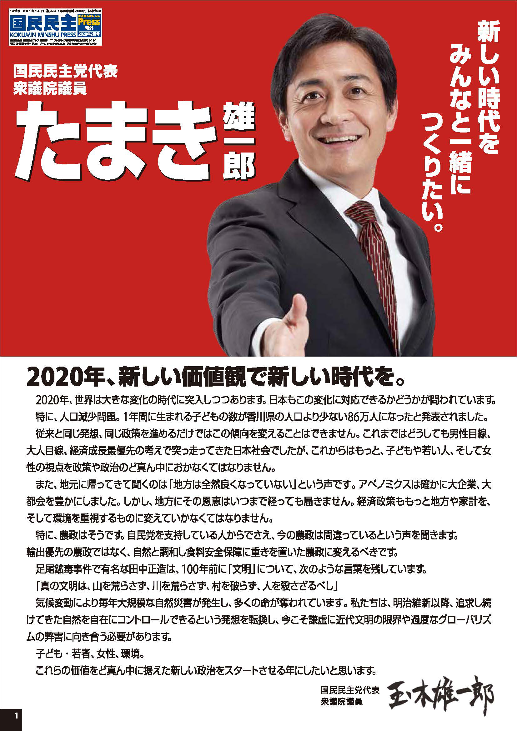 2020/01/31発行 国民民主プレス