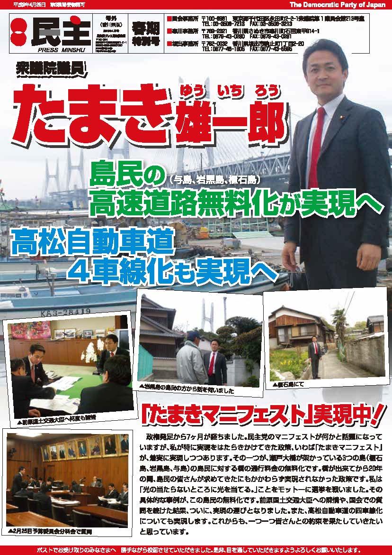 2010/04/01発行 プレス民主