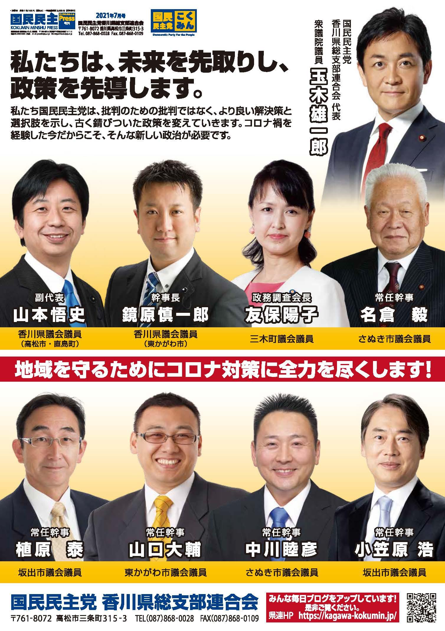2021/07/15発行 国民民主党B4折込