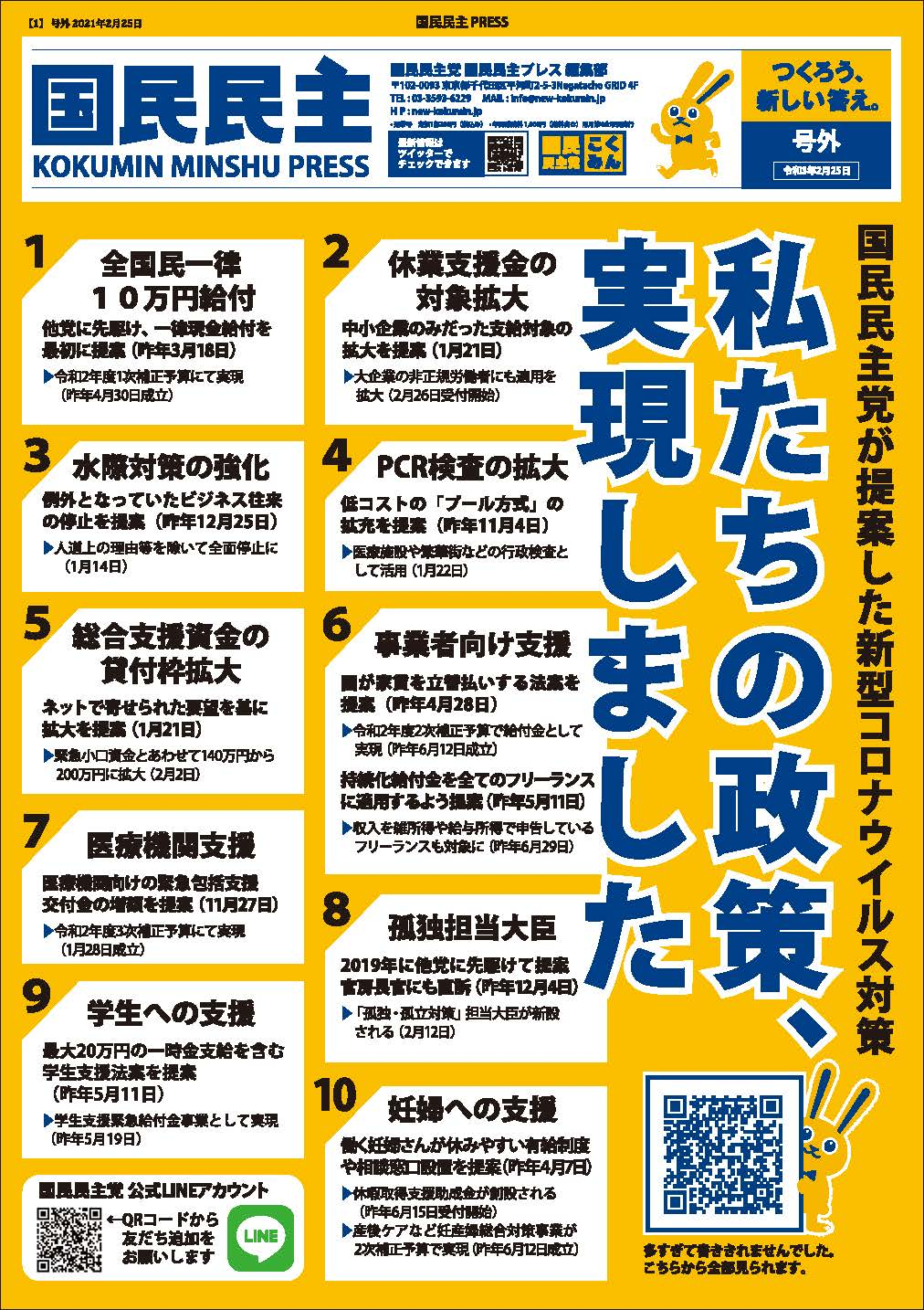 2021/03/15発行 B4国民民主党本部チラシ