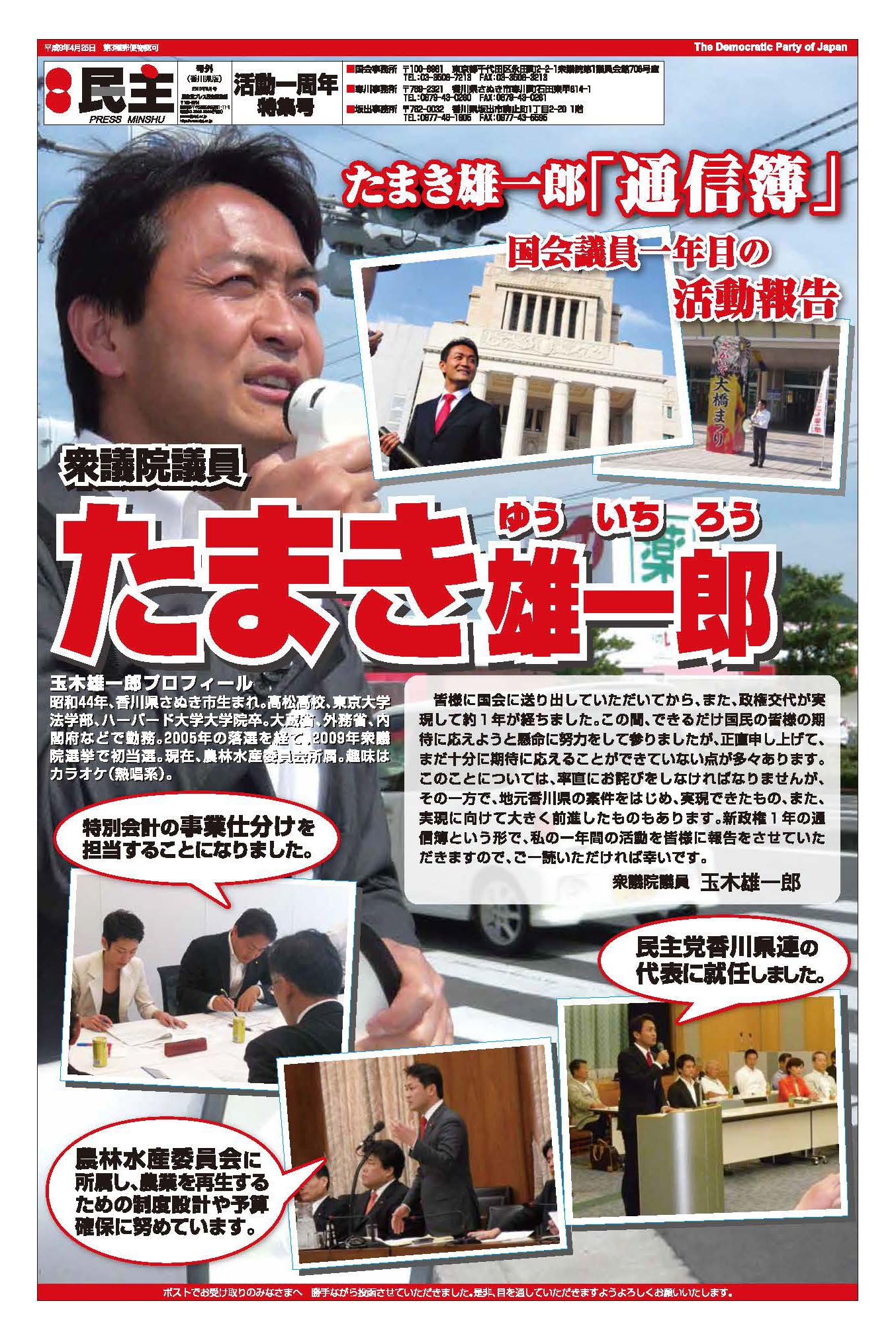 2010/08/18発行 プレス民主タブロイド版