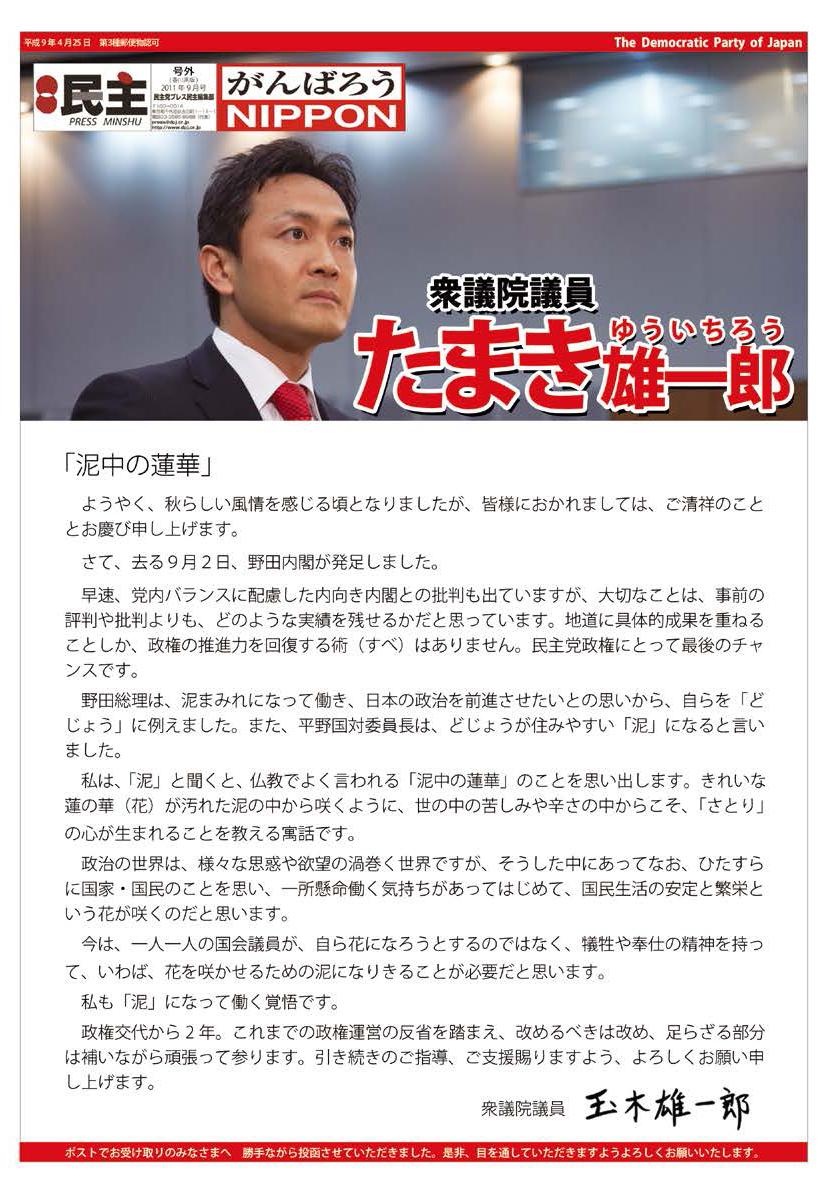 2011/09/12発行 プレス民主
