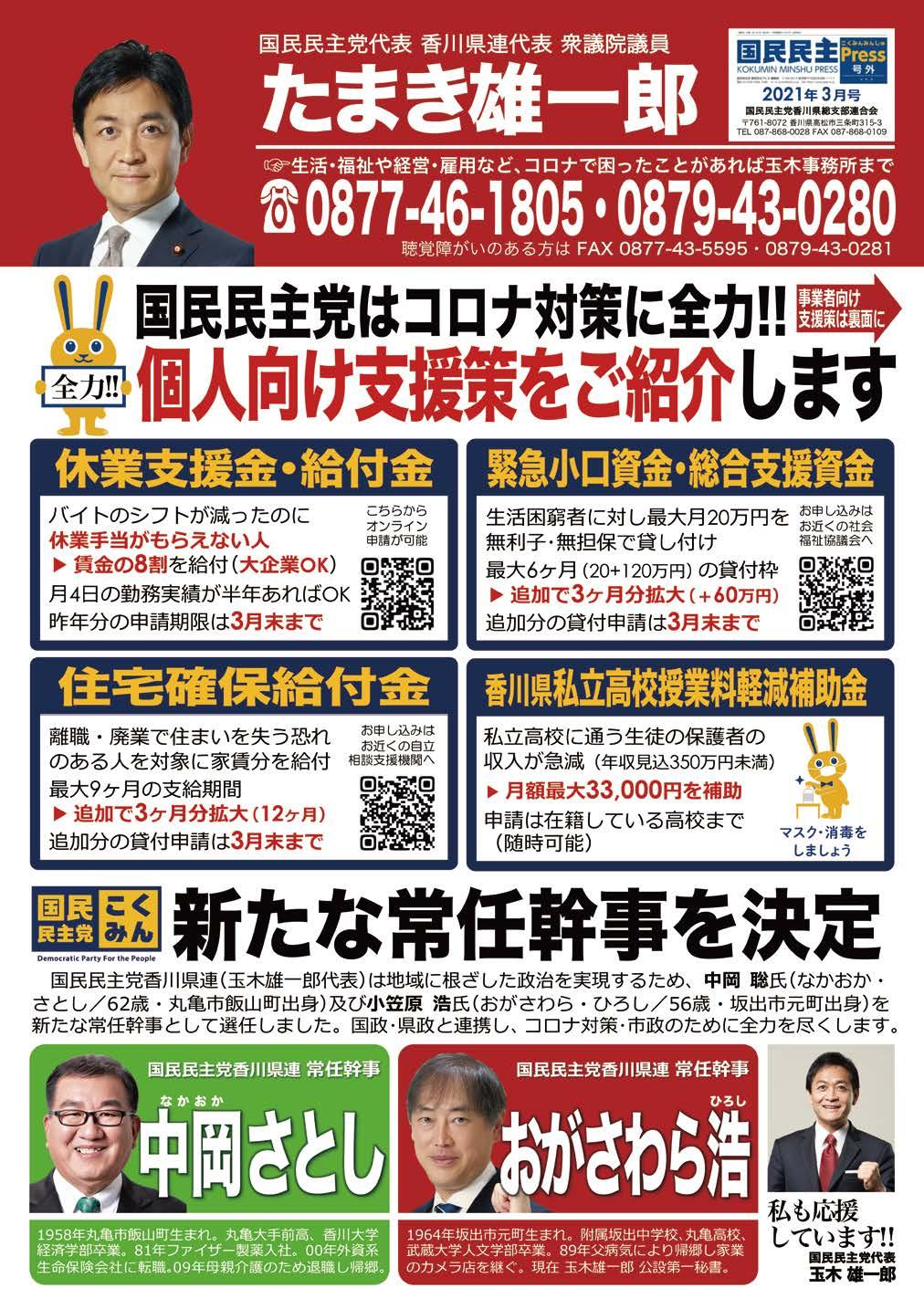 2021/02/25発行 国民プレス新聞折込