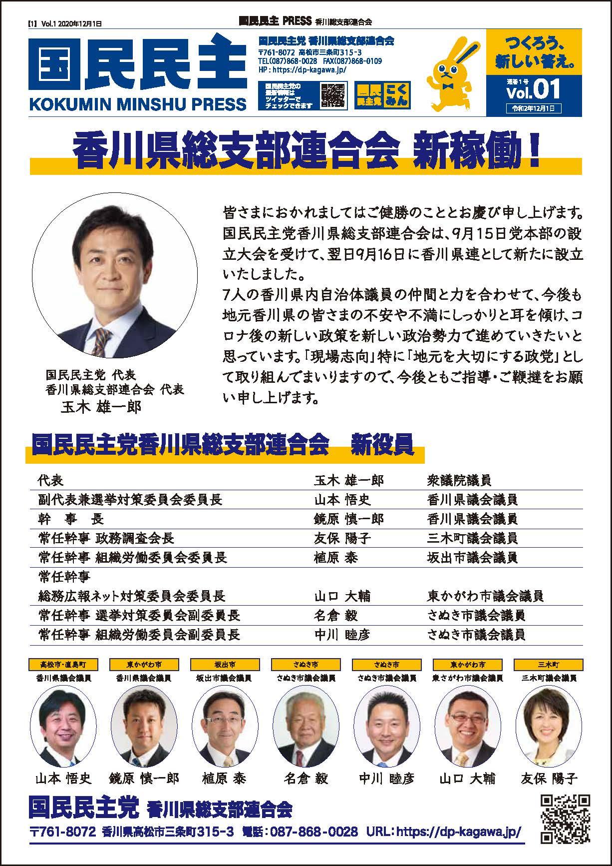 2020/12/01発行 国民民主党香川県連チラシ