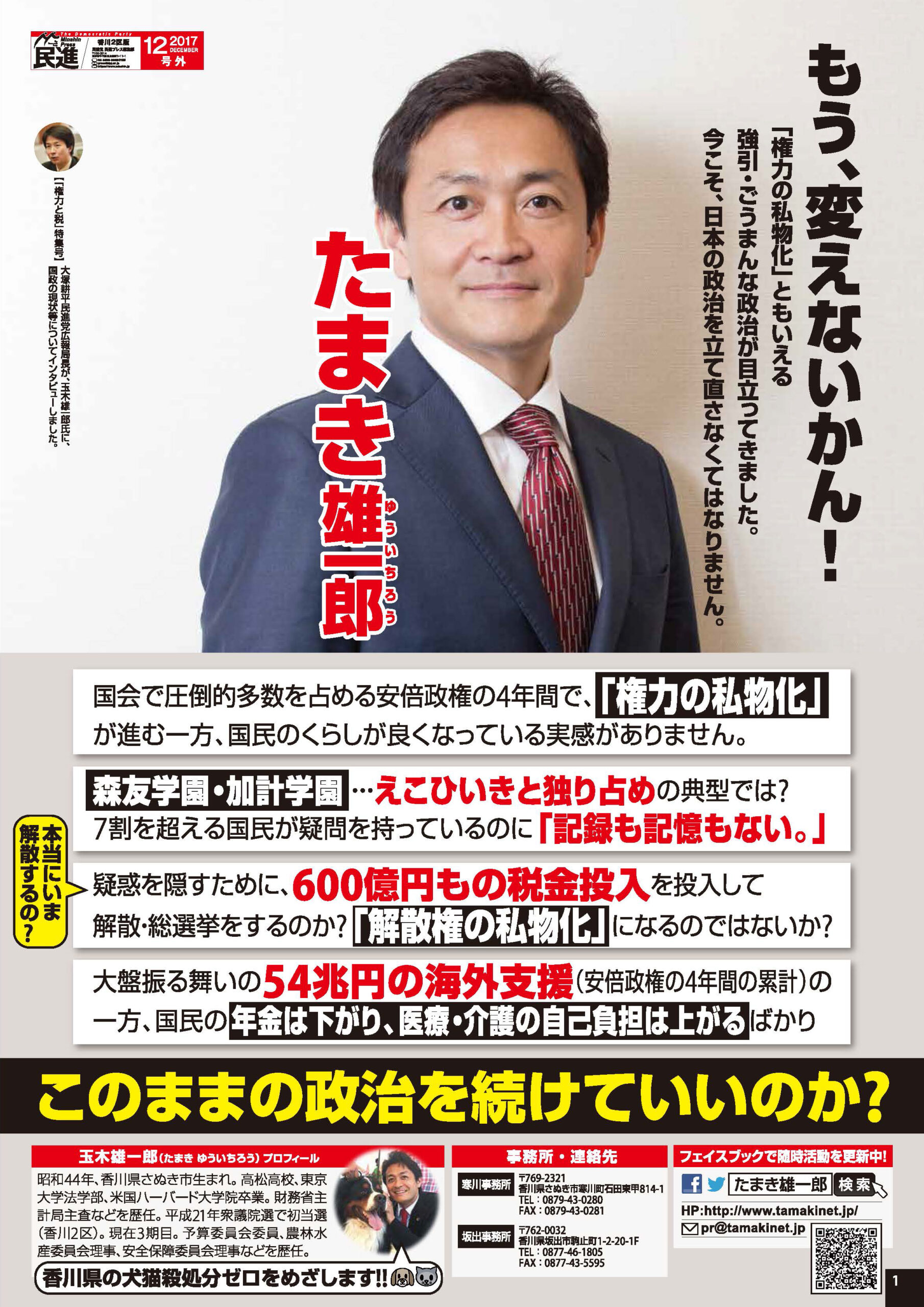 2017/09/21発行 20170921プレス民進