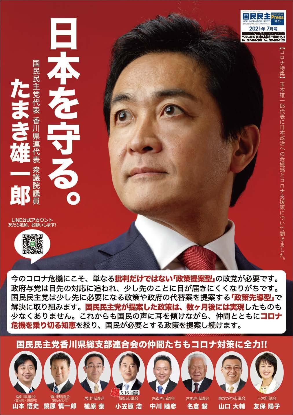2021/06/23発行 B4国民プレス新聞折込
