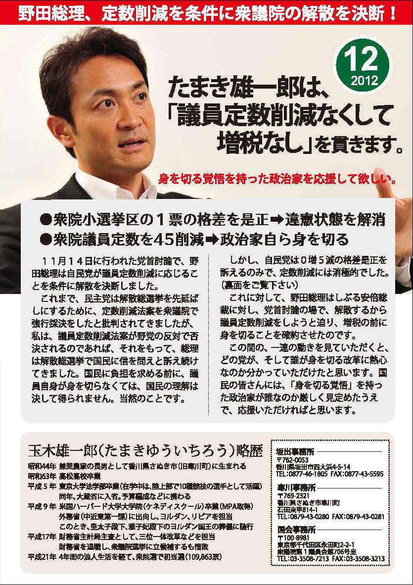 2012/11/01発行 プレス民主