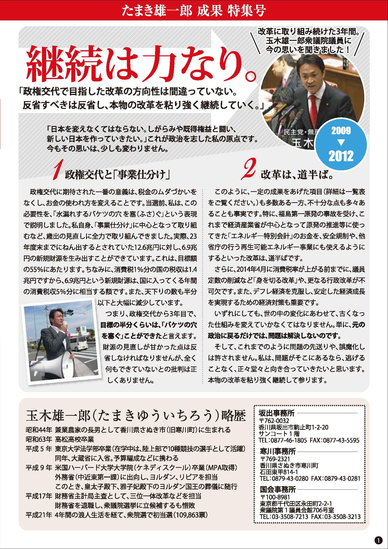 2012/08/13発行 プレス民主