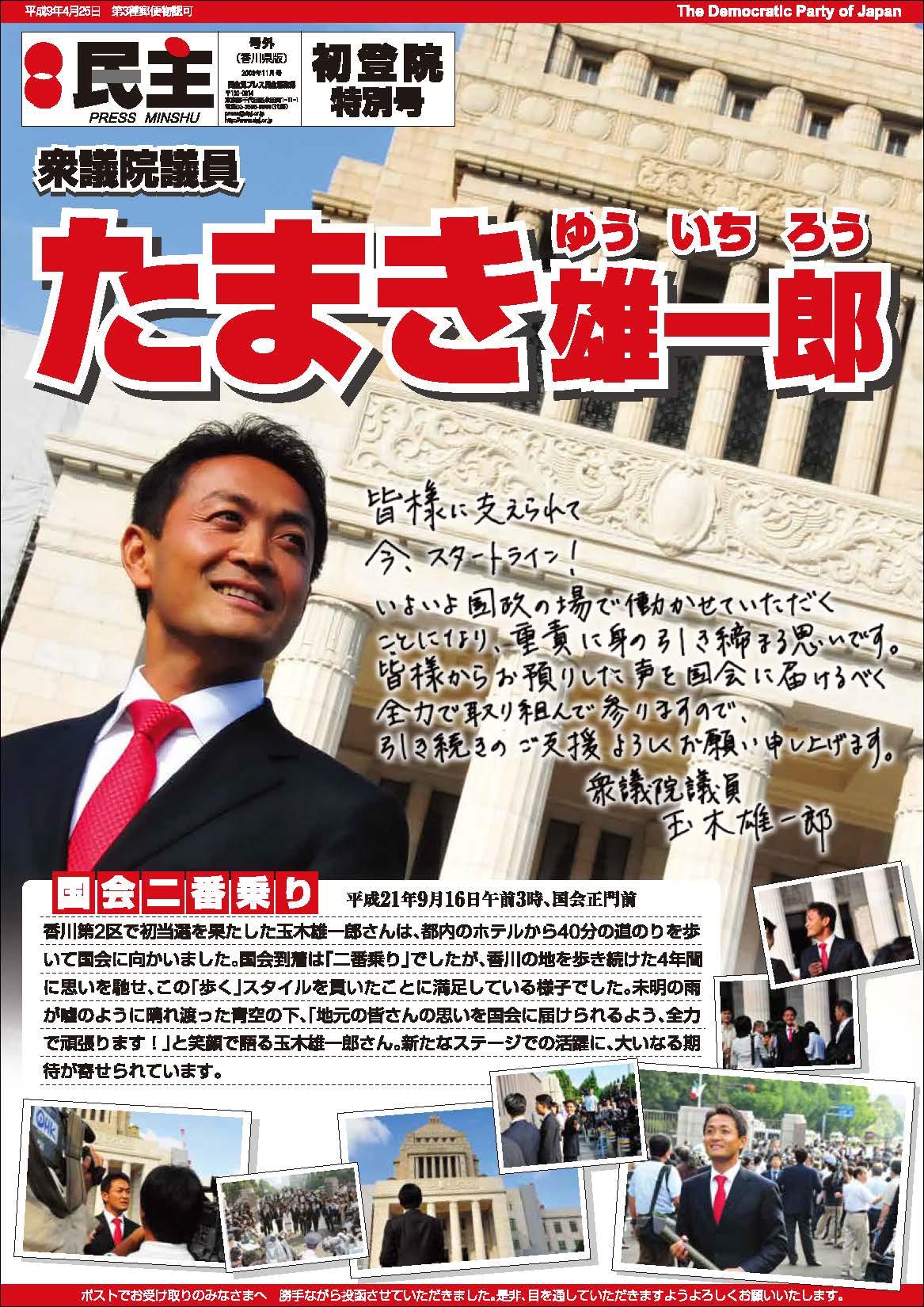 2009/10/01発行 プレス民主