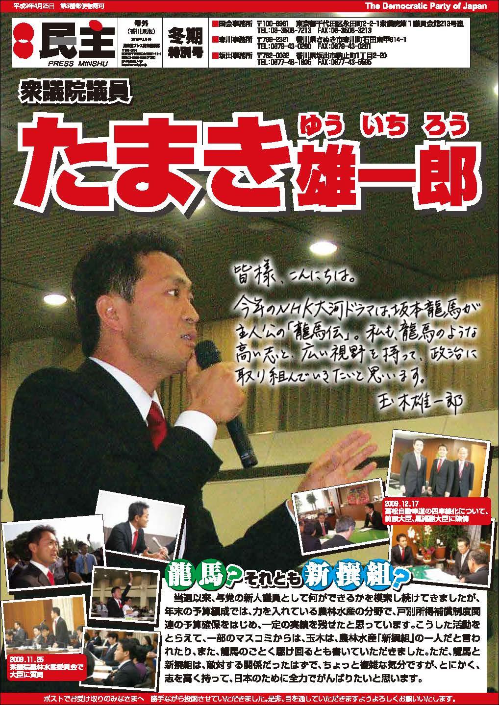 2010/01/26発行 プレス民主