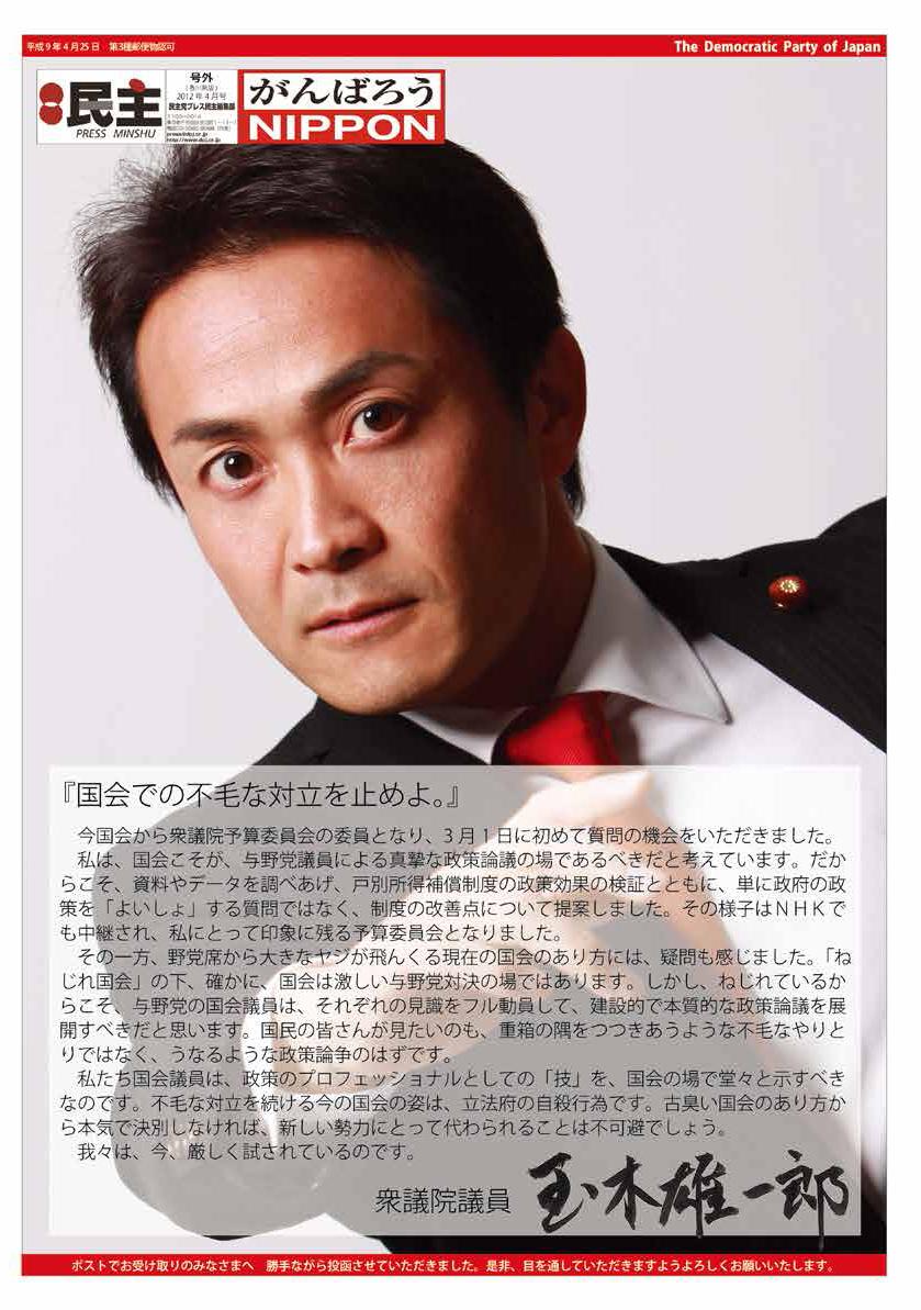 2012/12/01発行 プレス民主