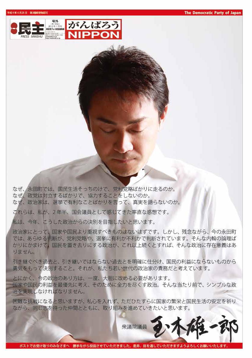 2012/01/01発行 プレス民主