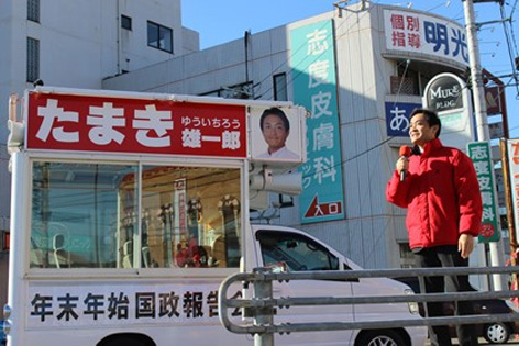 たまき雄一郎の街宣車