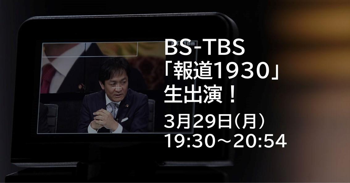 本日(3/29)よる、BS-TBS「報道1930」に生出演します。