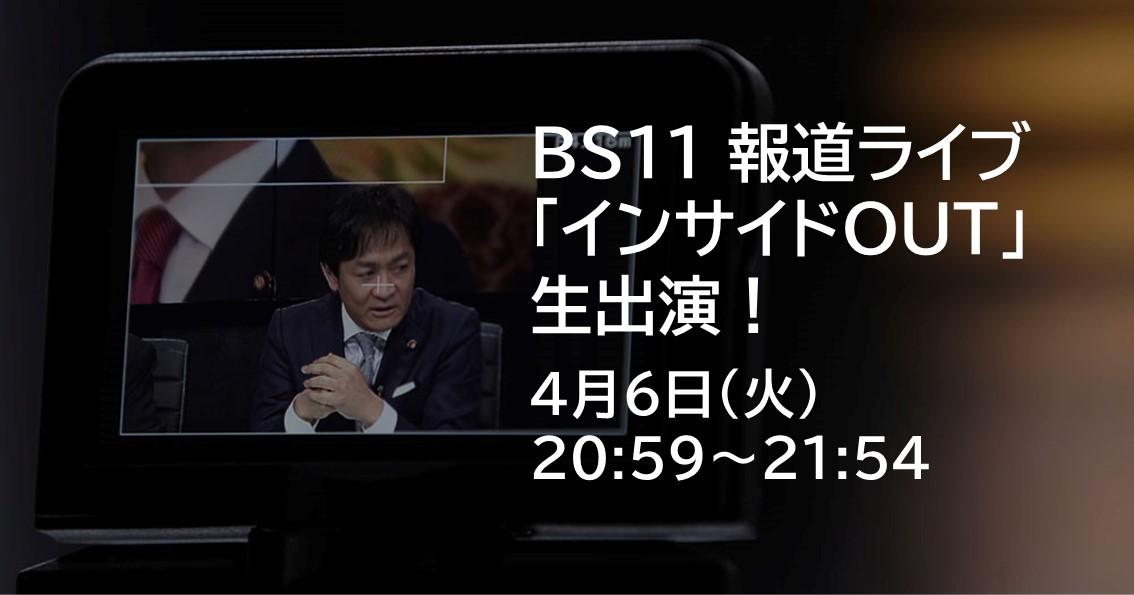 あす(4/6)よる、BS11「報道ライブ インサイドOUT」に生出演します。