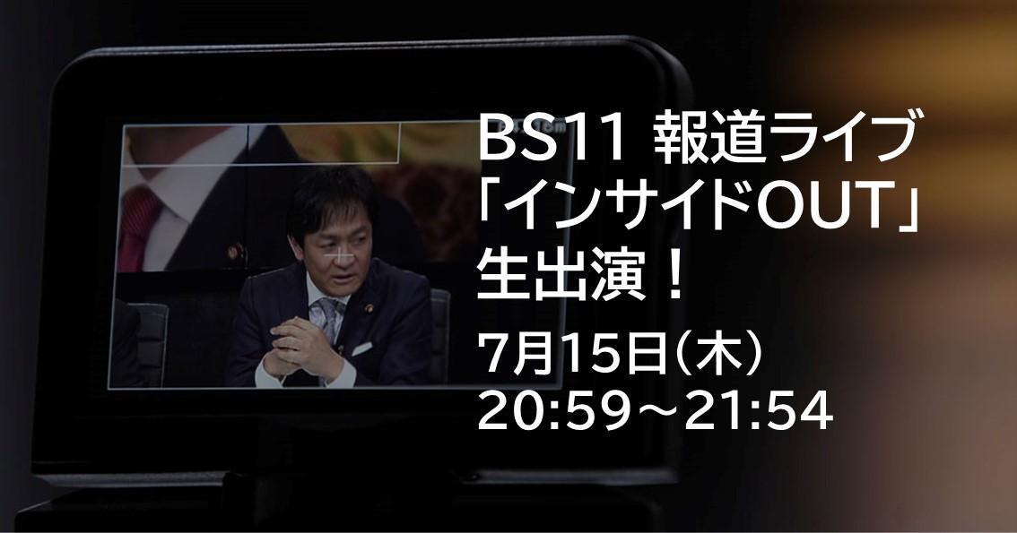 本日(7/15)よる、BS11に生出演します。