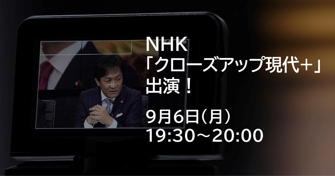 本日(9/6)よる、NHKに出演します。