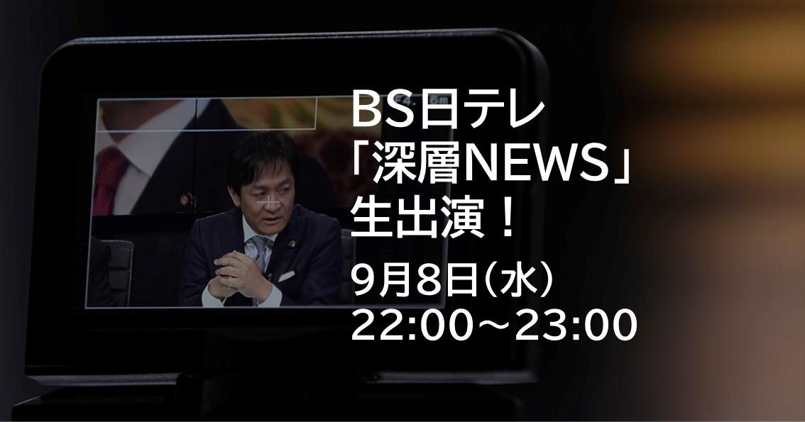 本日(9/8)よる、BS日テレ「深層NEWS」に生出演します。
