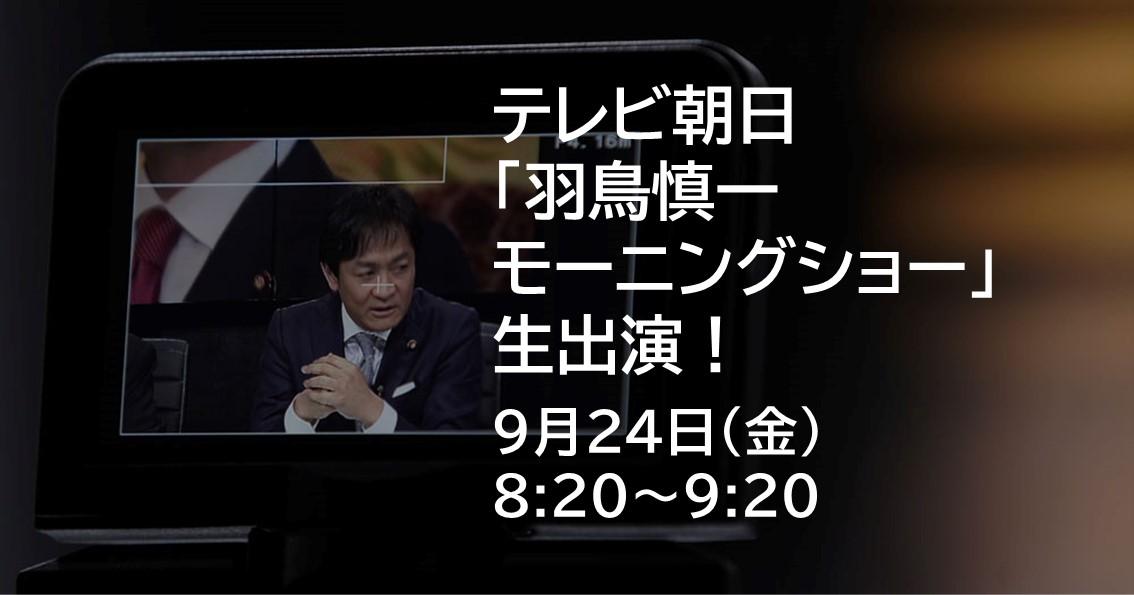 24日あさ、テレビ朝日「羽鳥慎一モーニングショー」に生出演します。