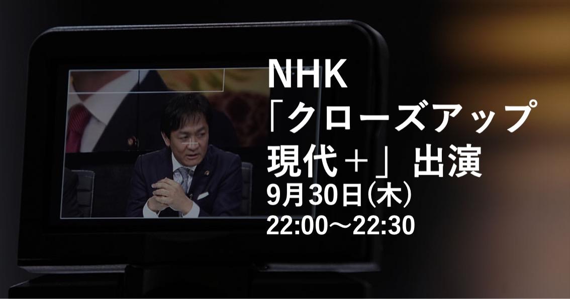 本日(30日)夜のNHK「クローズアップ現代+」に出演します。