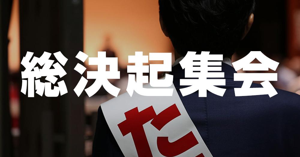 10月28日・29日 総決起集会を開催いたします。