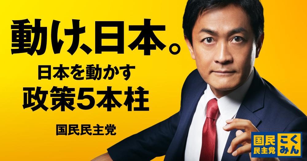 今日から衆議院選挙。日本を、動かします。