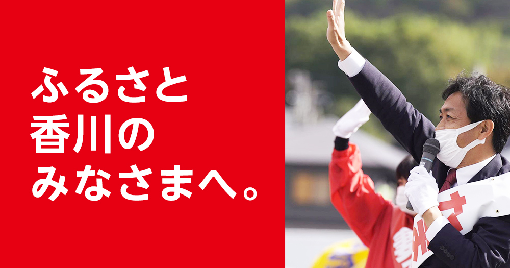 香川のみなさまへのメッセージ。