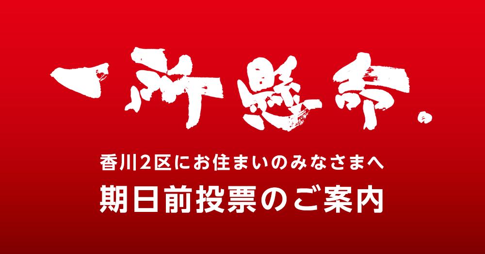 香川2区・期日前投票のご案内です。