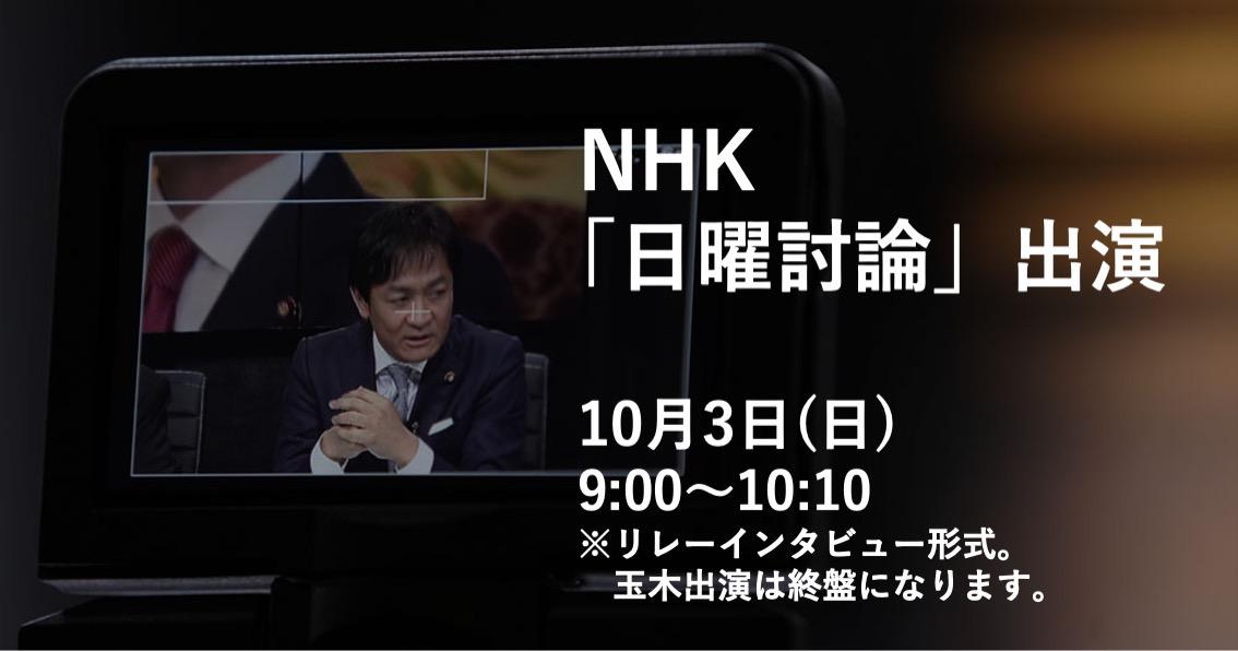 10月3日のNHK「日曜討論」に出演します。