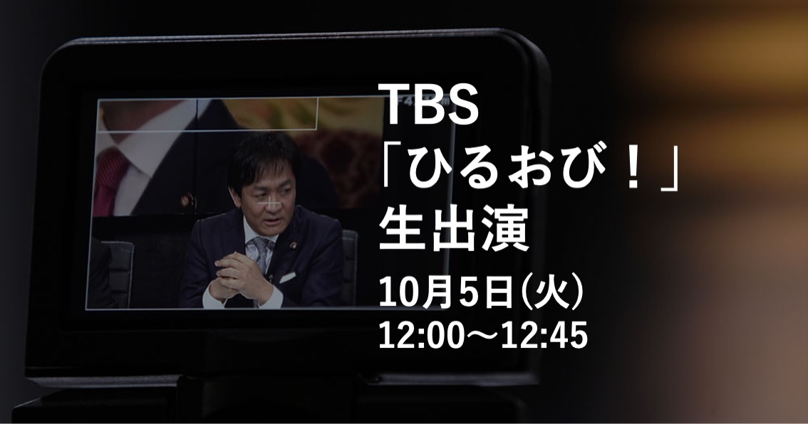 10月5日のTBS「ひるおび!」に生出演します。