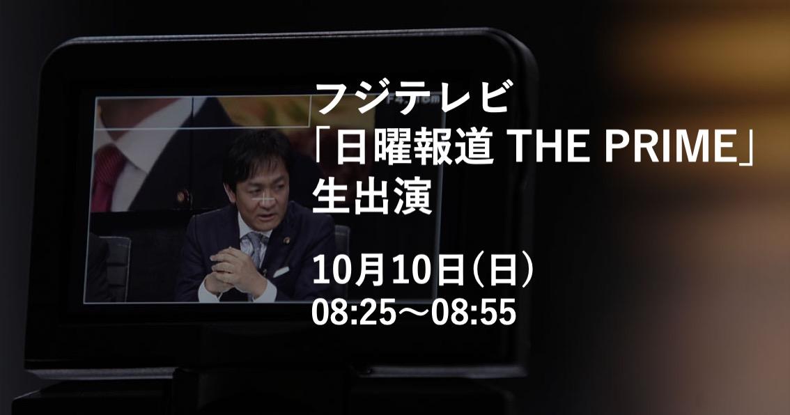 10月10日のフジテレビ「日曜報道 THE PRIME」に生出演します。