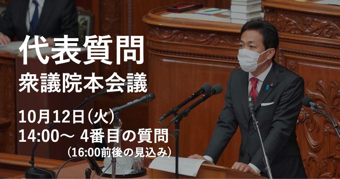 あす(10/12)、衆議院本会議で代表質問に立ちます。